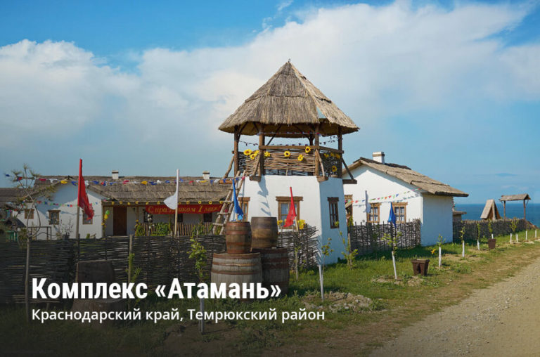 Комплекс «Атамань» | Краснодарский край, Темрюкский район