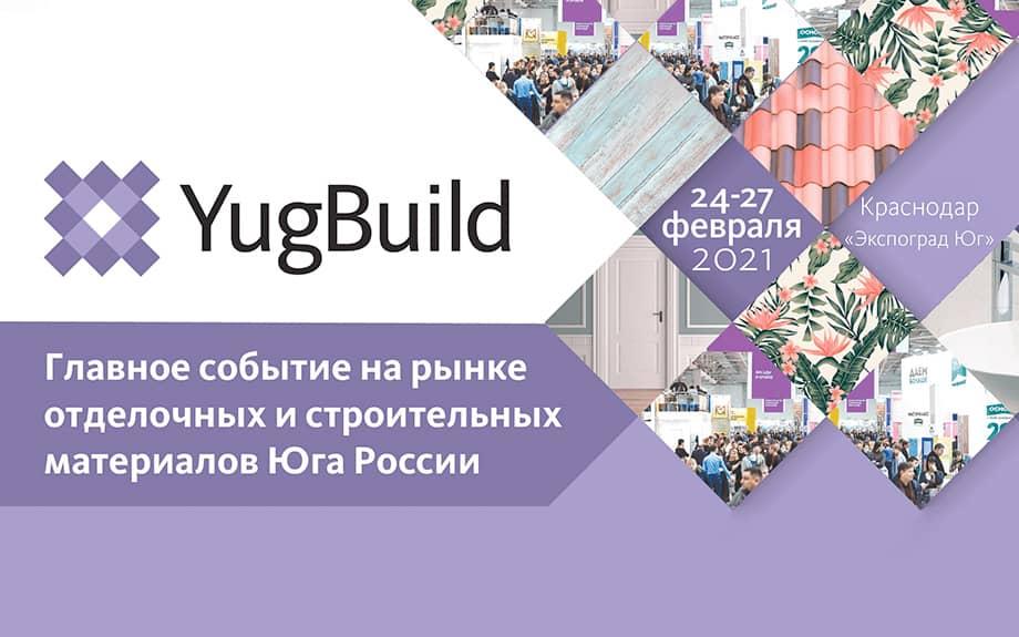 Выставка 24 - 27 февраля 2021, Краснодар, ВКК «Экспоград Юг»
