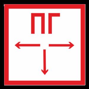 Знак - Пожарный гидрант