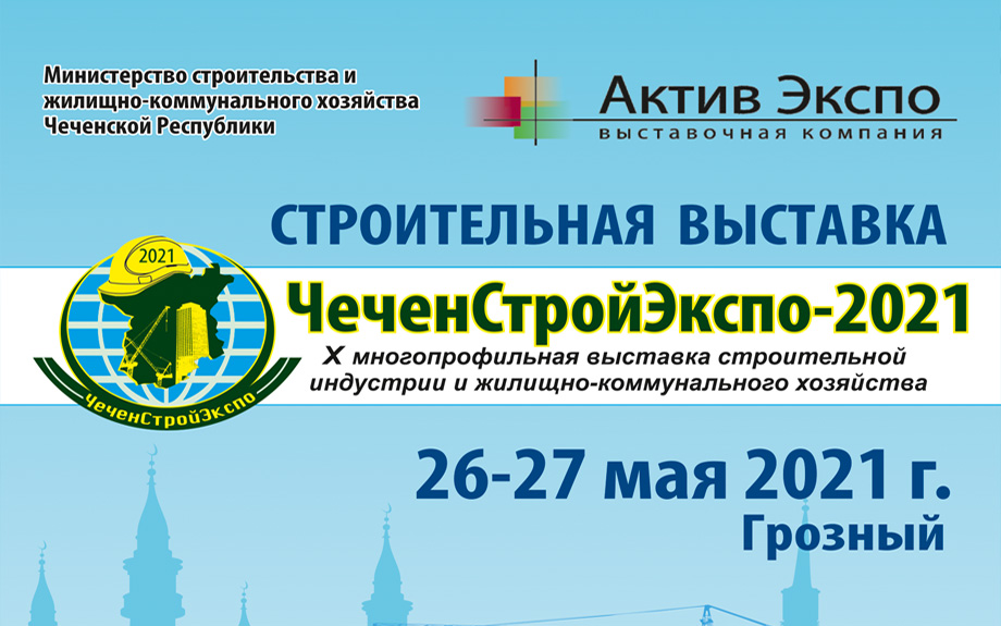 ЧеченСтройЭкспо-2021